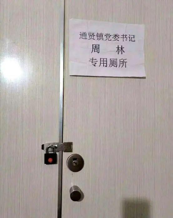 """【垃圾邮件英文】_镇党委书记专用厕所,系""""堵塞暂停使用"""":咋一堵就是一两年?"""