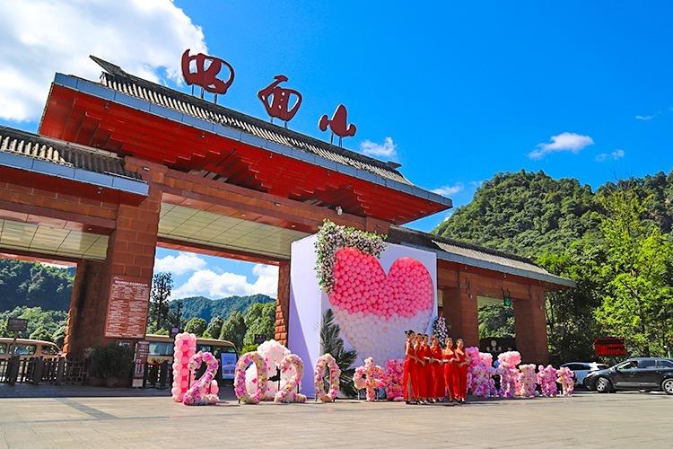 视频丨2020第十三届中国七夕东方爱情节在江津四面山启幕