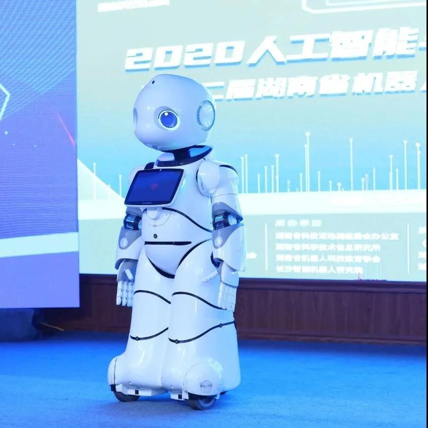 2020人工智能与创新教育思享汇,邀您一起共享科技的魅力.