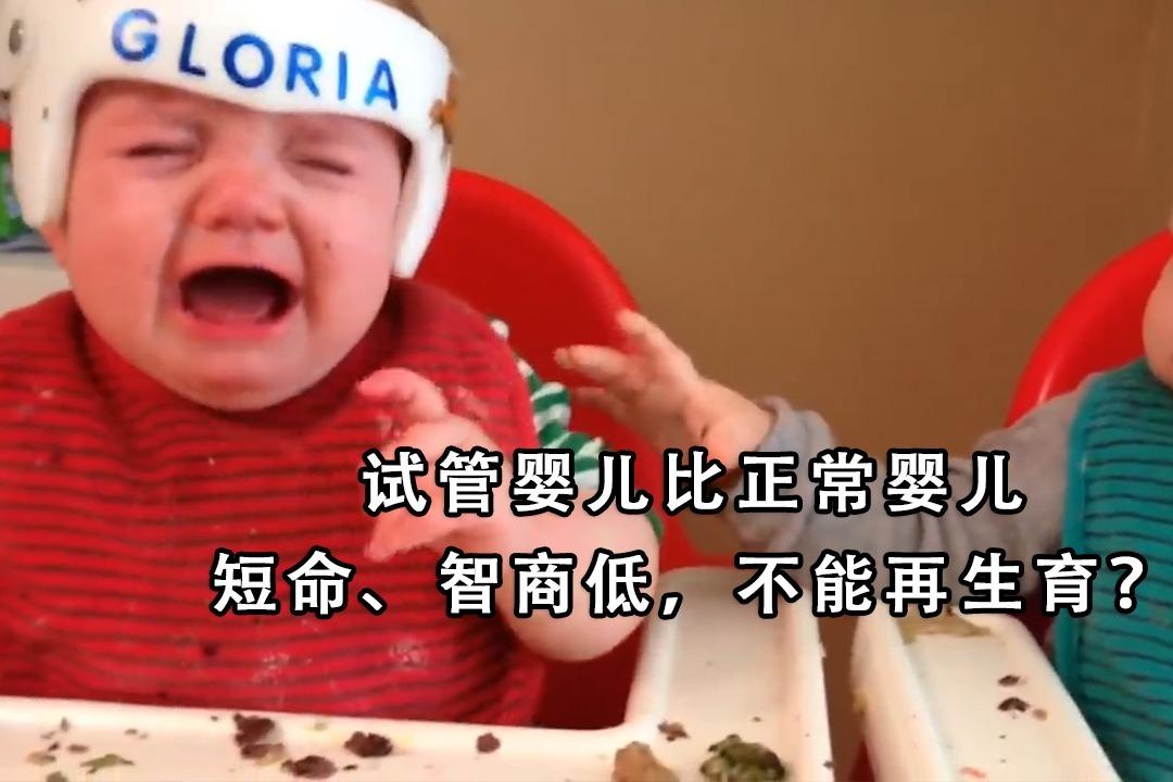 试管婴儿比正常婴儿短命、智商低下,不能再生育?