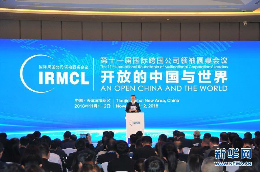 凤凰新闻:世界500强跨国公司考察海南自由贸易港