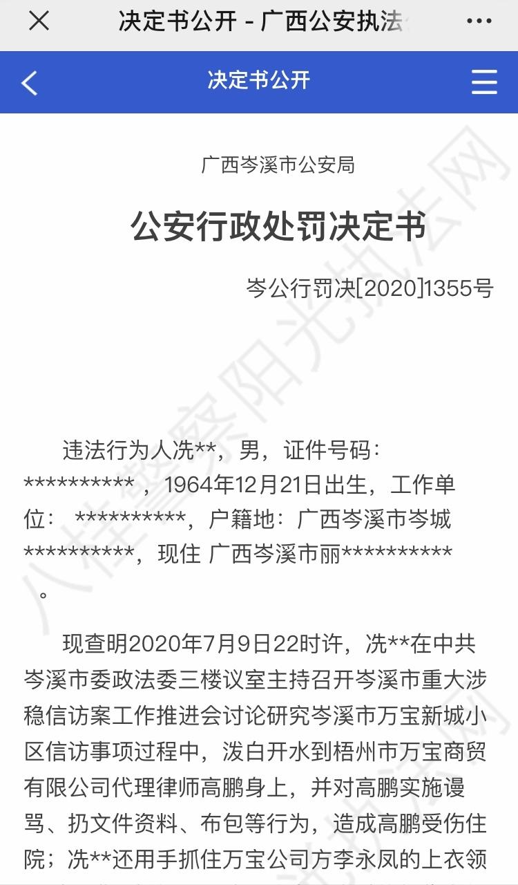 【北镇网】_对律师殴打谩骂泼开水!广西岑溪政法委副书记被行拘