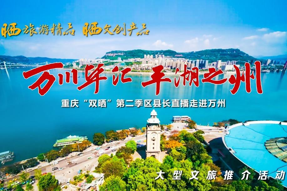 """视频丨重庆""""双晒""""第二季区县长直播走进万州"""