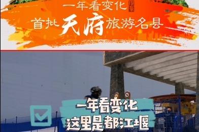 都江堰市:旅游名县结硕果 文旅绘就新画卷