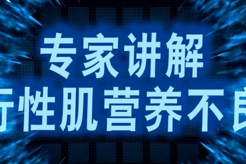 上海健桥医院:进行性肌肉营养是什么症状?