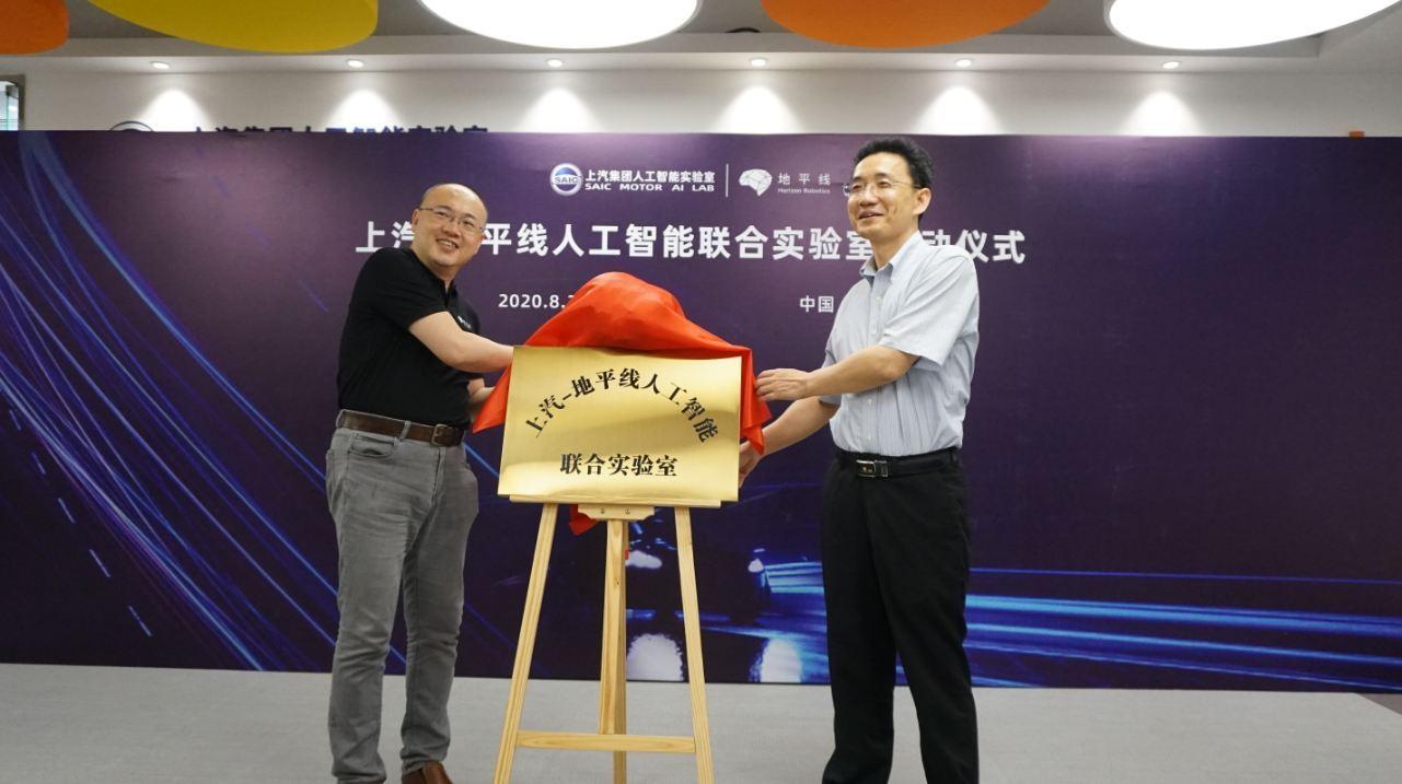 上汽集团与地平线人工智能联合实验室揭牌成立