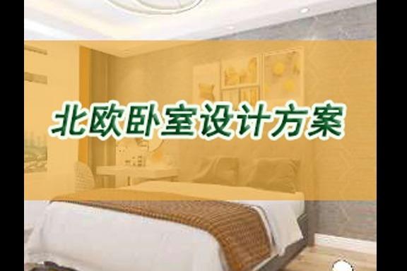 家装定制家湘美全屋定制 北欧卧室装修设计方案