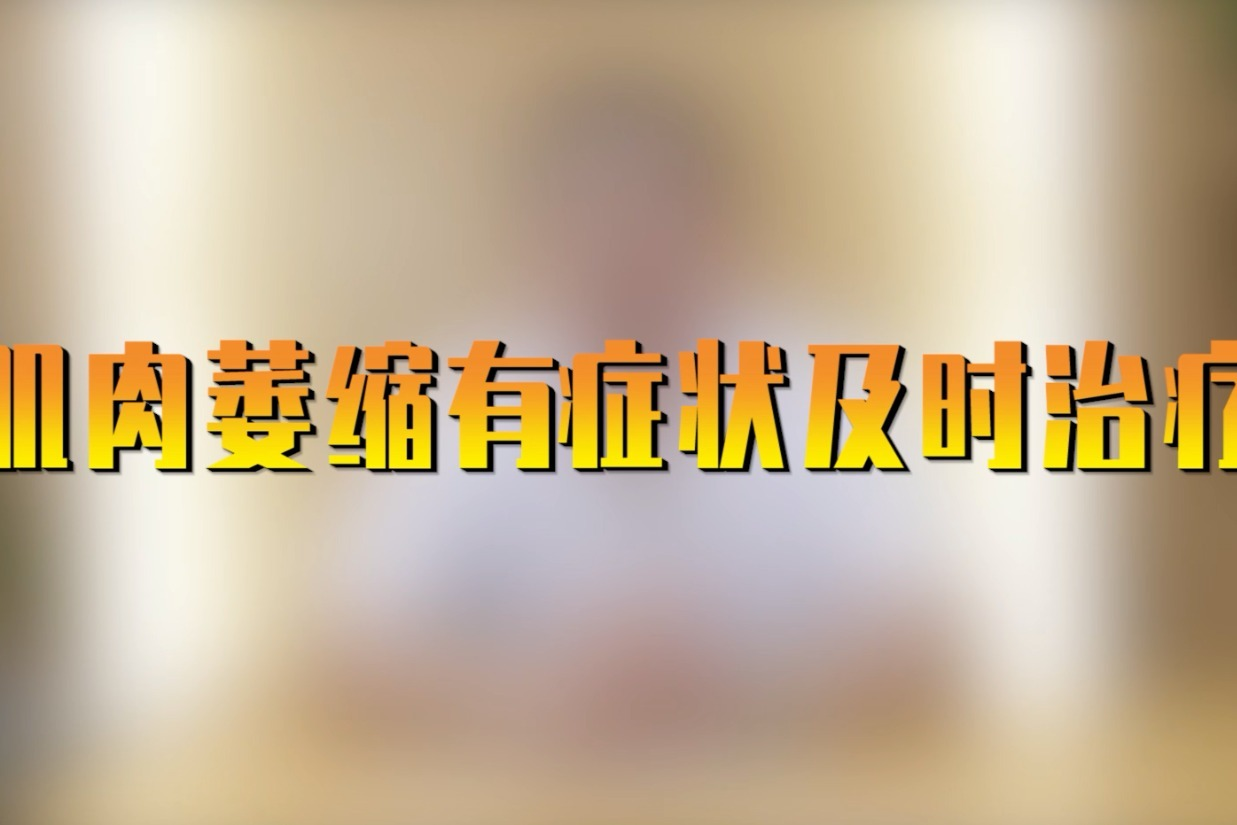 上海健桥医院:肌肉萎缩的早期症状和治疗方法