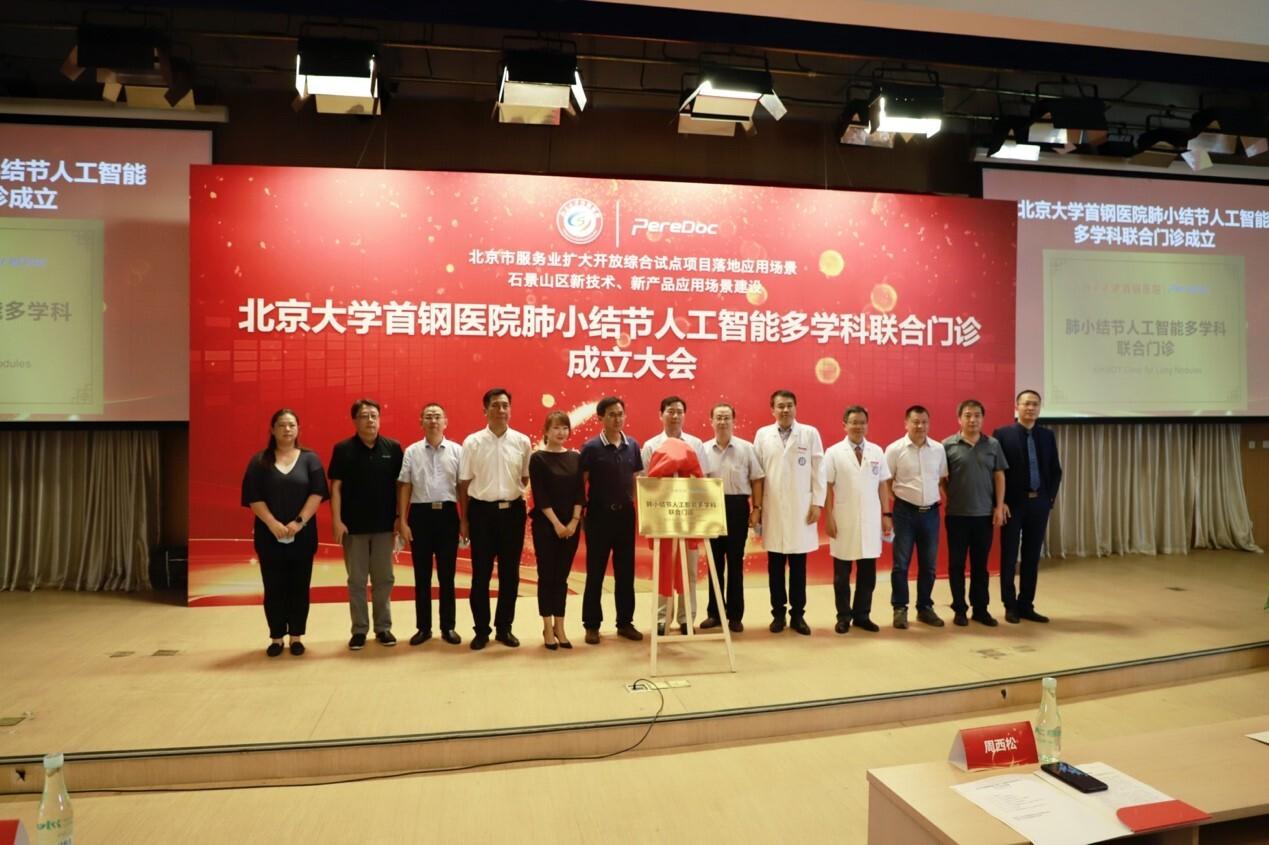 北京大学首钢医院联合石景山企业运用人工智能为你的健康保驾护航