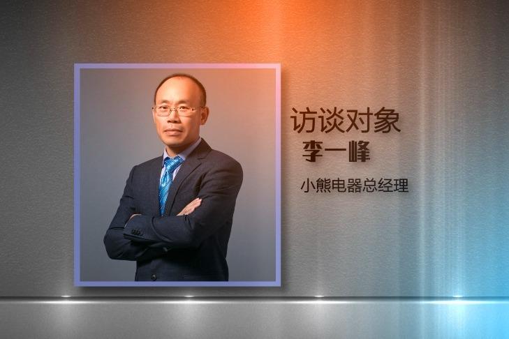 """小熊电器李一峰:逆势而上有门道,""""选择顺德是对的"""""""