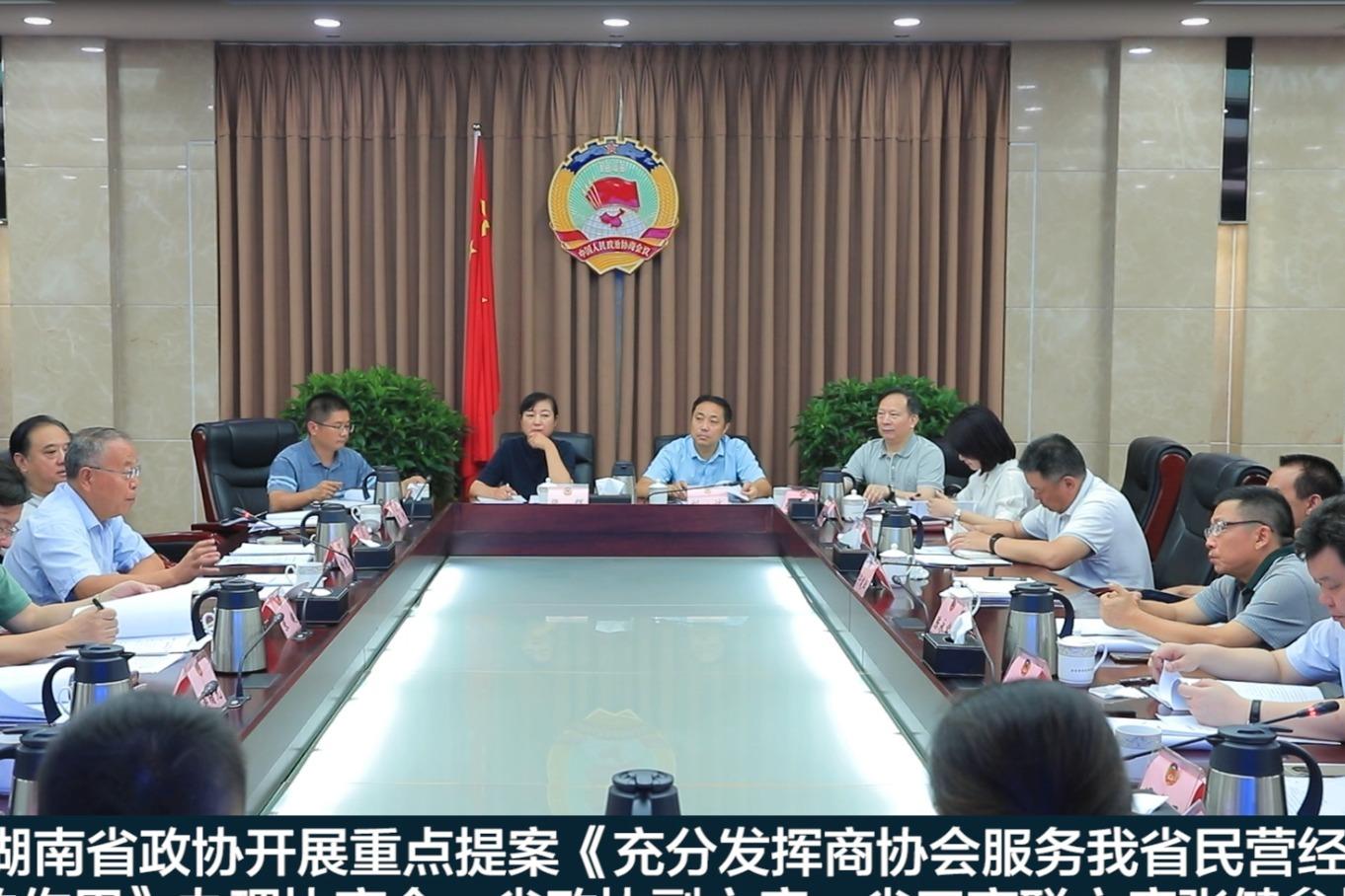 省政协提案充分发挥商协会在服务我省民营经济高质量发展的作用