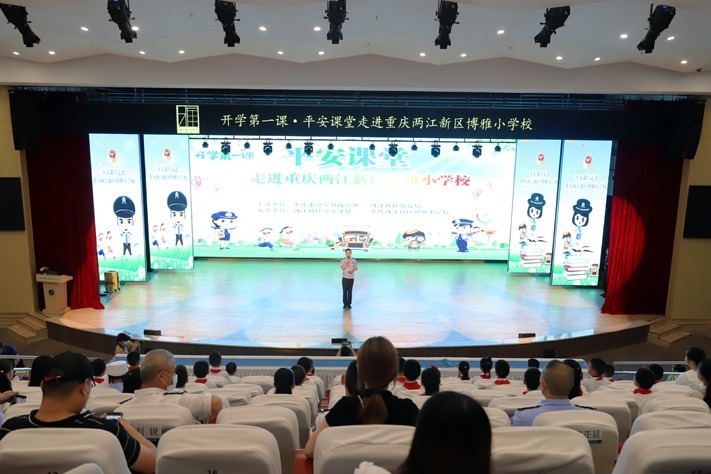 """视频丨重庆警方""""平安课堂""""进校园"""