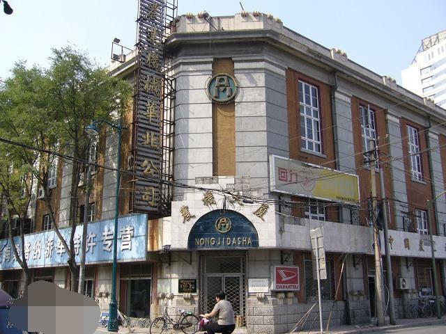 圖2:天津的鹽業銀行大樓舊址