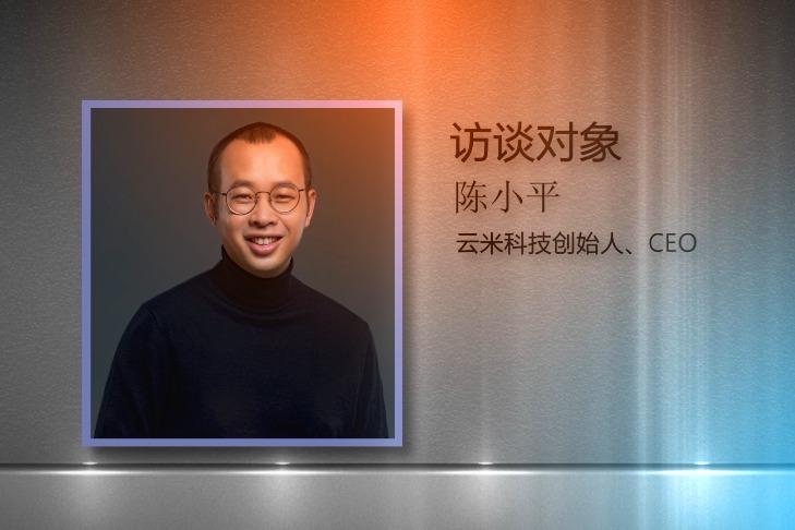 云米科技陈小平:敢于布局未来,打造大型高科技产业集团