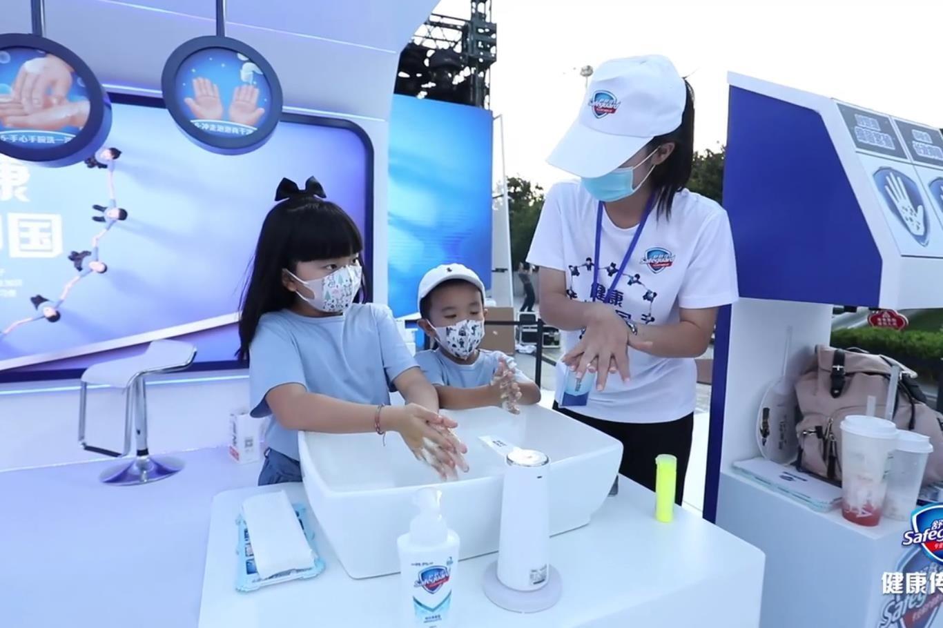 舒肤佳#健康传中国#教育与公益项目启动,致力一亿人洗手健康教育