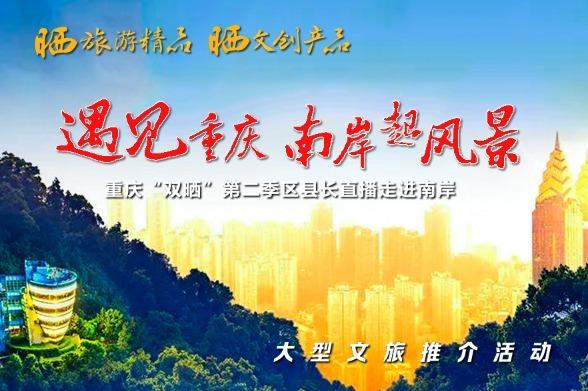 """视频丨重庆""""双晒""""第二季区县长直播走进南岸"""