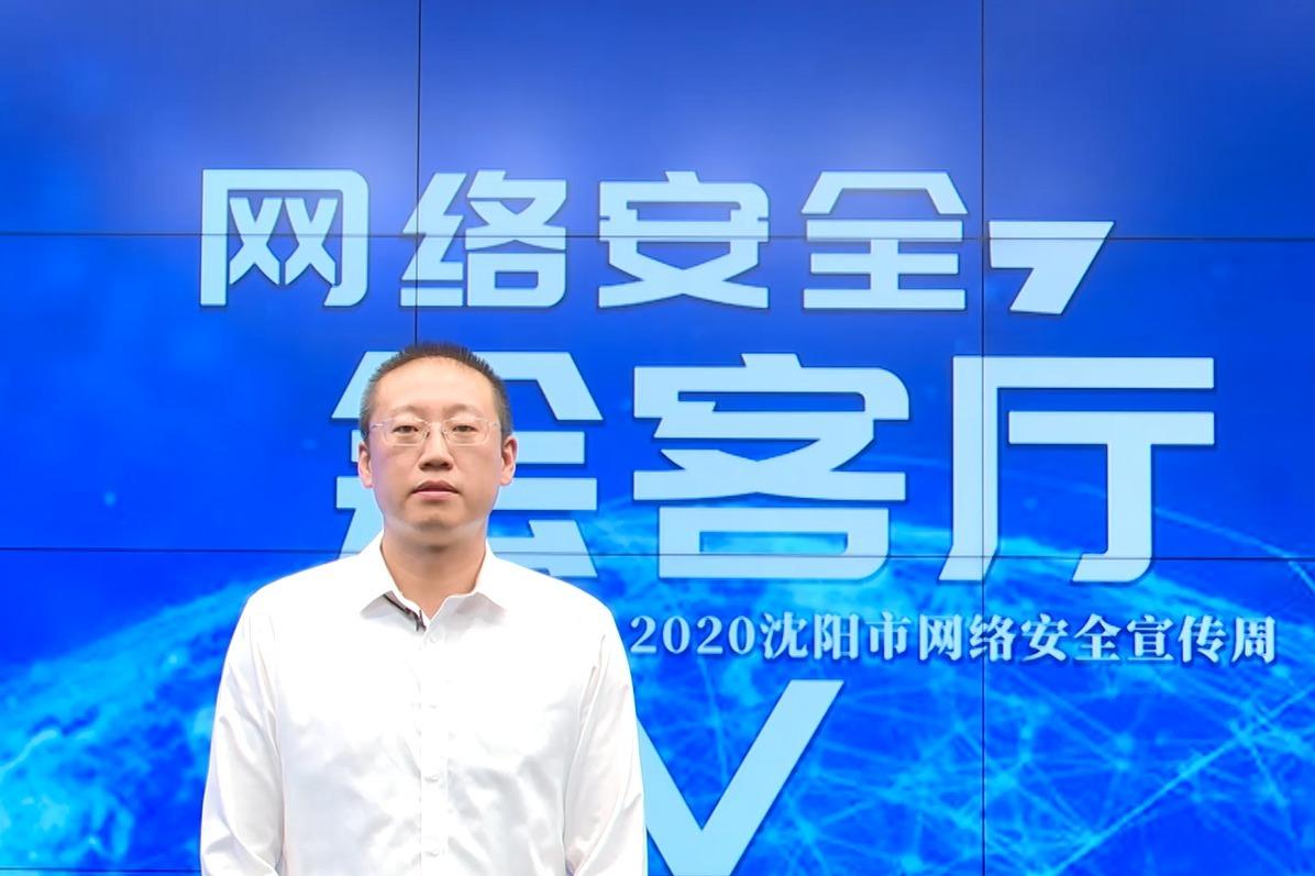 沈阳多部门联合开展网络安全宣传周活动