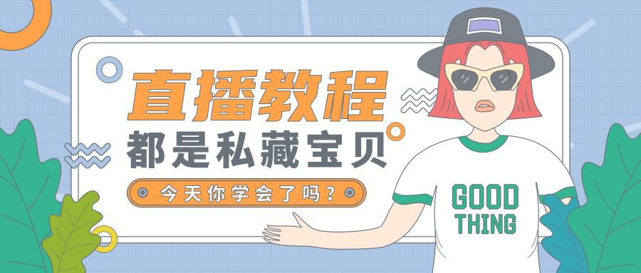 威尼斯app官方:《孔雀西南飞电商同盟》教你如何筹谋直播剧本