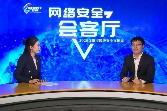 2020沈阳网络安全宣传周企业谈-东软集团网络安全事业部 陈静相