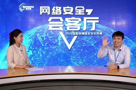 2020沈阳网络安全宣传周企业谈-辽宁向日葵教育科技有限公司 启哲
