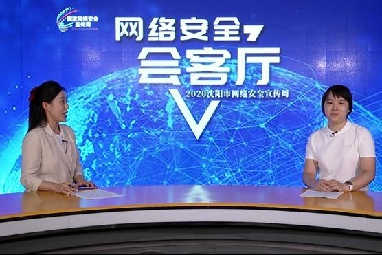 2020沈阳网络安全宣传周企业谈-网御星云工业互联网安全专家于文凤