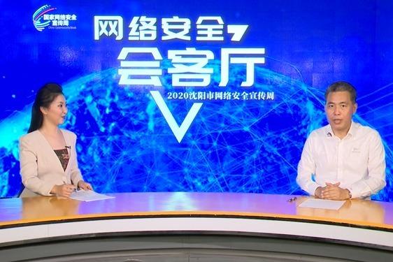2020沈阳网络安全宣传周企业谈-绿盟科技东北分公司总经理 崔鸿