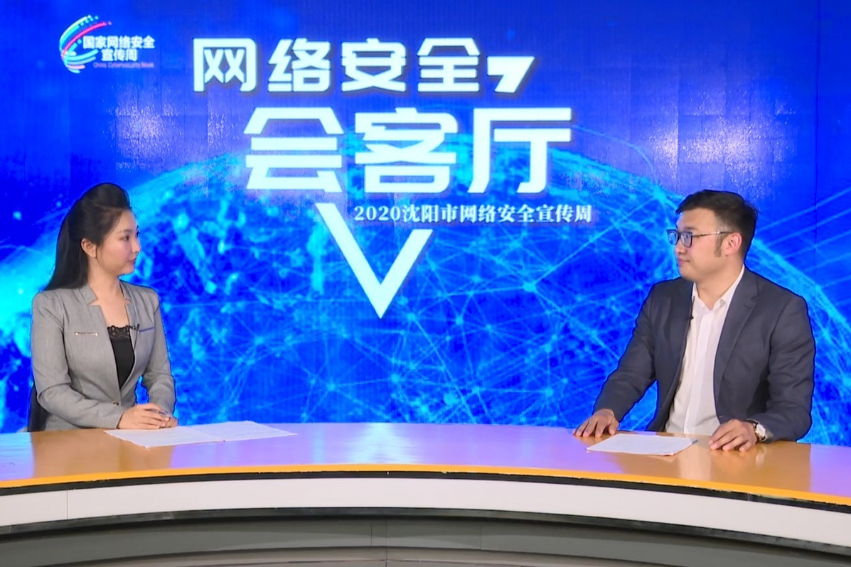 2020沈阳网络安全宣传周企业谈-欣欣晶智  总经理张晓平