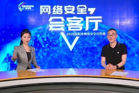2020沈阳网络安全宣传周企业谈-易迅科技股份有限公司副董事长郭京