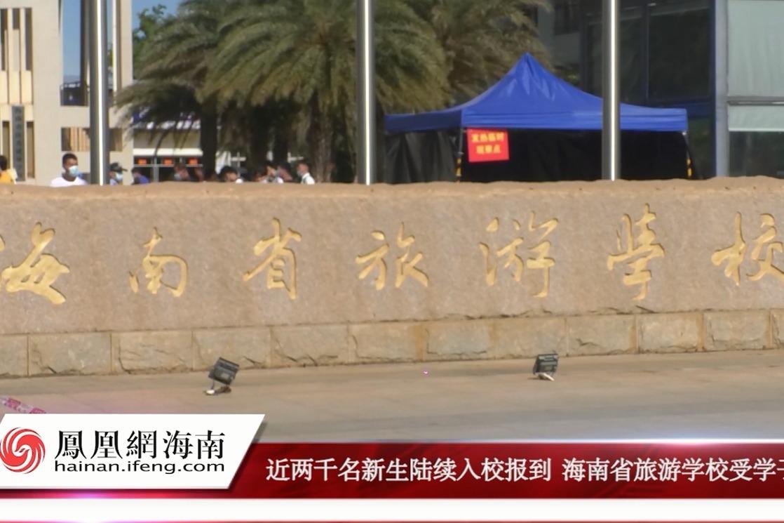 近两千名新生陆续入校报到  海南省旅游学校受学子青睐