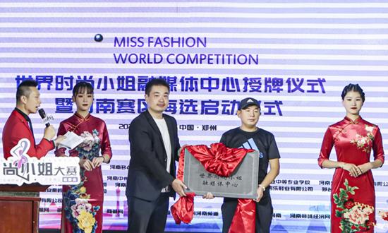2020世界时尚小姐河南赛区海选正式启动