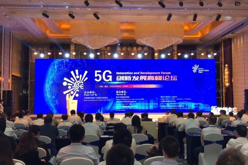 视频丨2020线上智博会5G创新发展高峰论坛举行