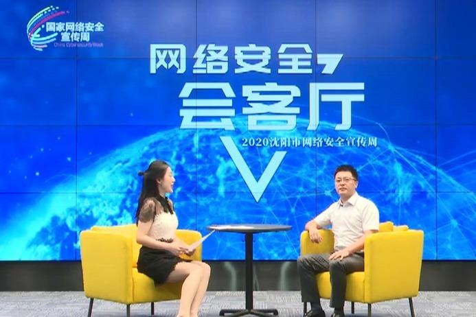 2020沈阳网络安全宣传周部门谈-团市委 副书记白雷