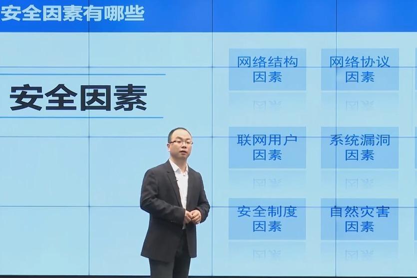 网络安全大讲堂-东北大学谭振华教授