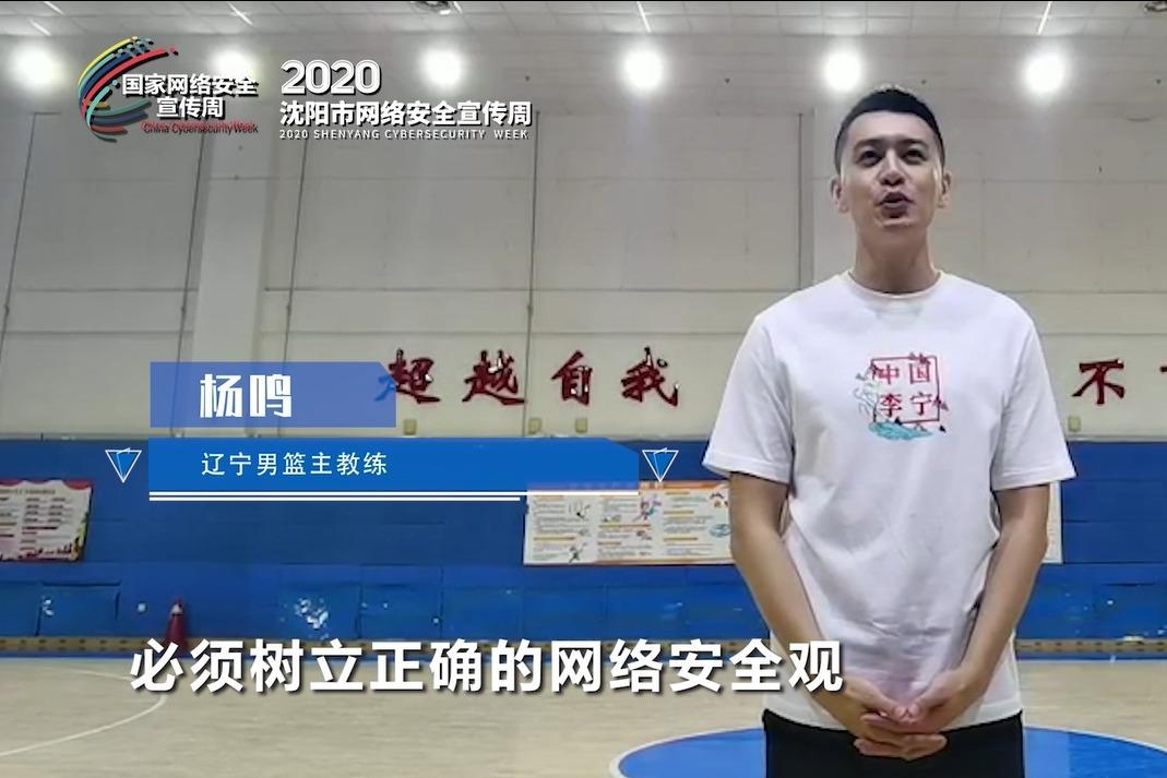 杨鸣助力2020沈阳市网络安全宣传周