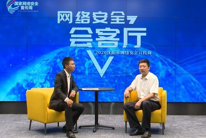 网络安全会客厅-沈阳移动副总经理姜华