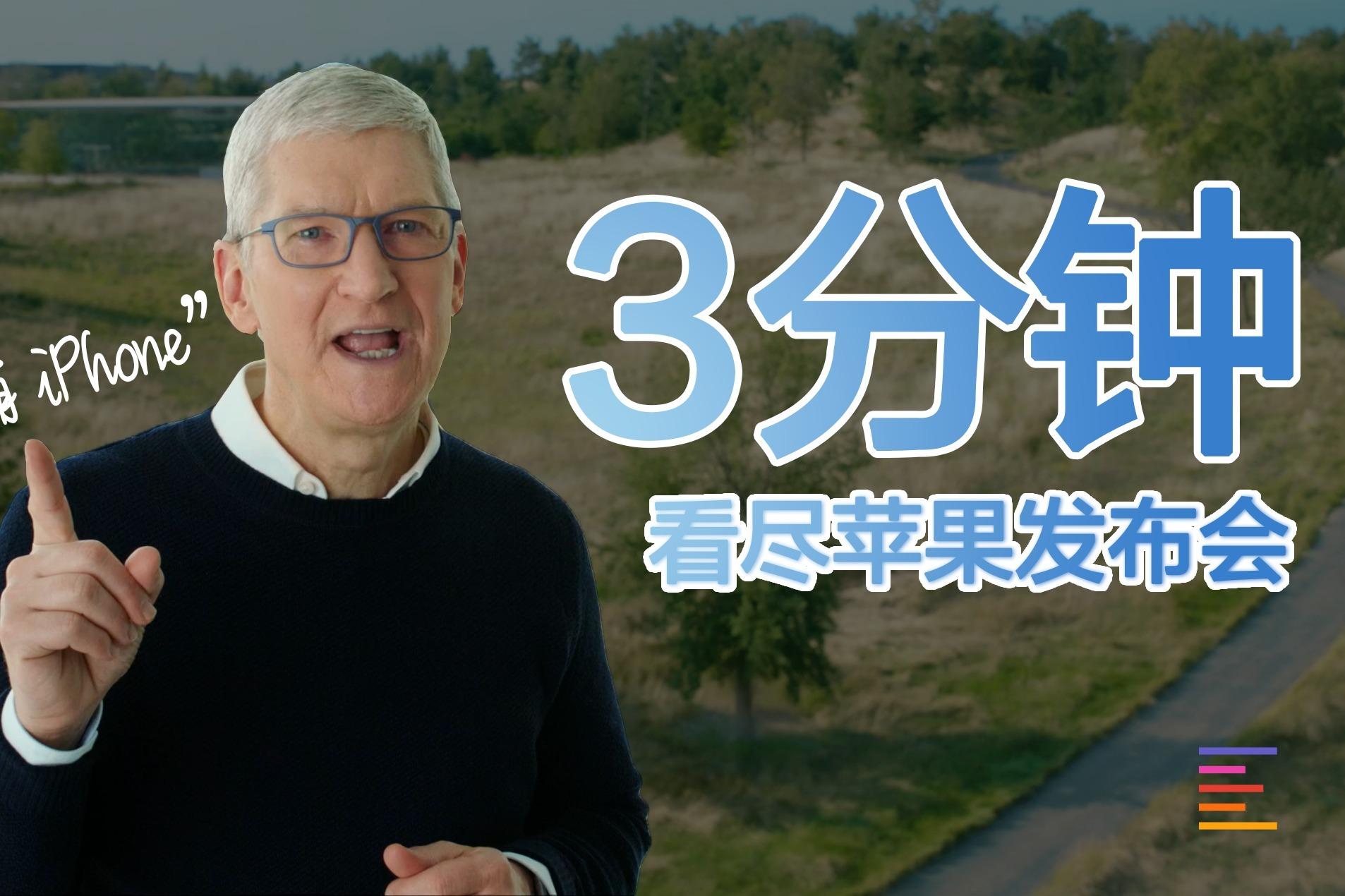 3分钟看懂2020苹果秋季发布会 凰家评测