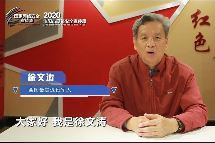 徐文涛助力2020沈阳市网络安全宣传周