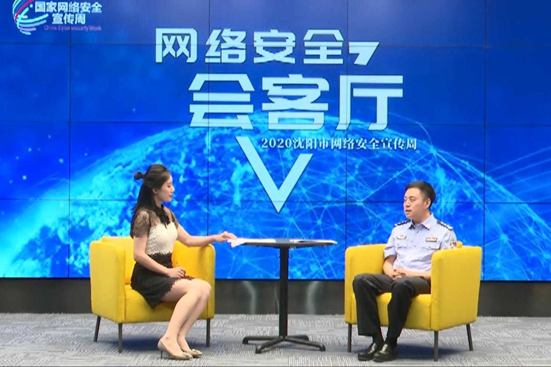 沈阳网络安全宣传周部门谈-公安局 网络安全保卫支队支队长张涛
