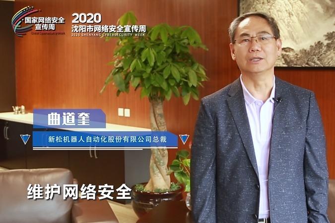 曲道奎助力2020沈阳市网络安全宣传周