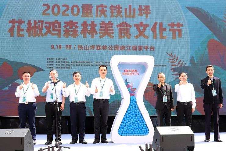 视频丨2020重庆铁山坪花椒鸡森林美食文化节正式启动