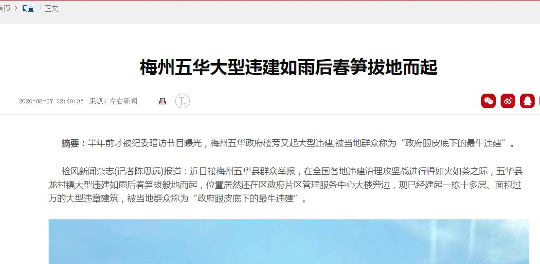 """梅州五华""""政府眼皮底下的违建""""是如何拔地而起?_图1-3"""