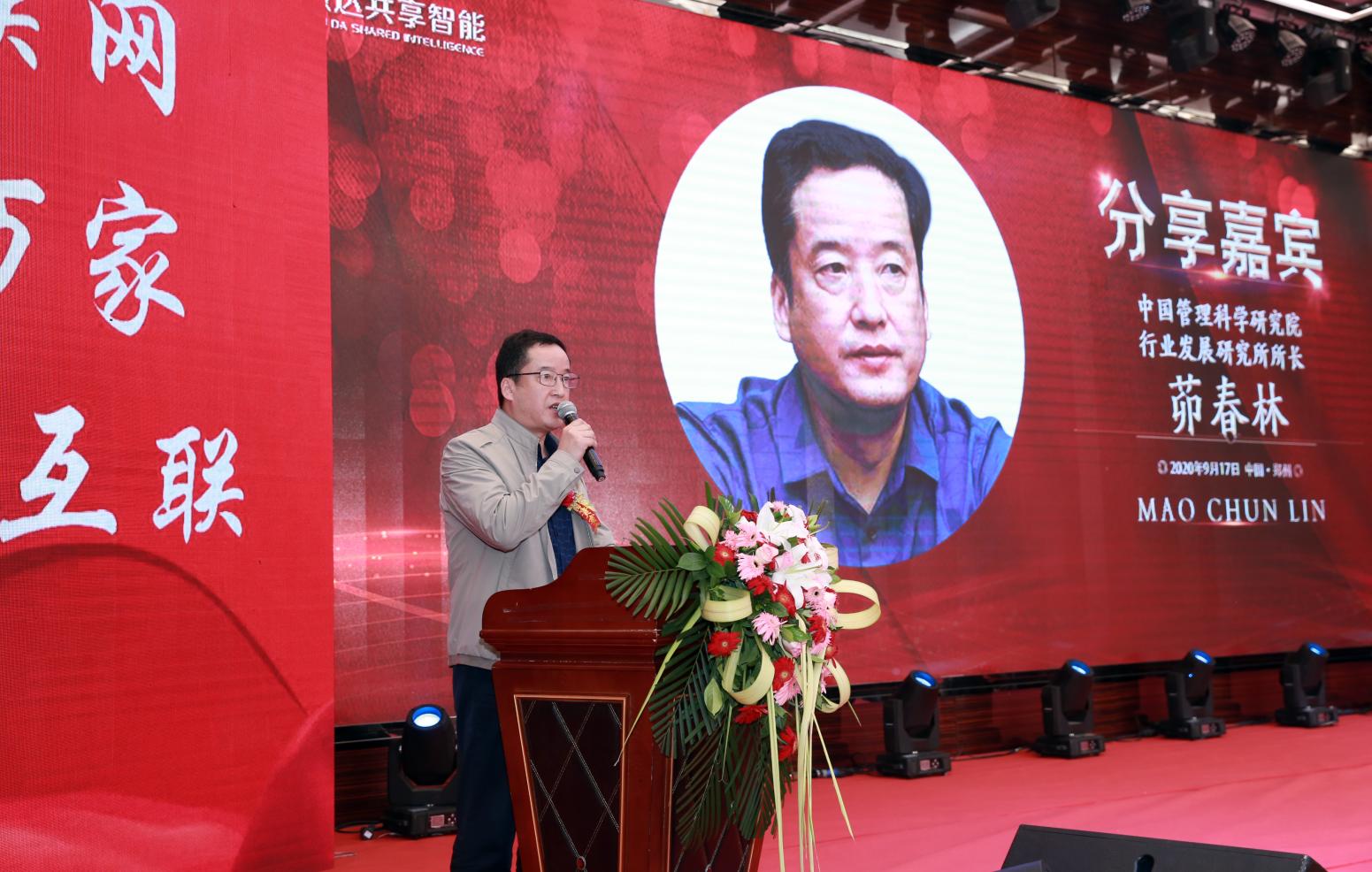 5G家联网人工智能+财富论坛暨微达十大孝贤颁奖盛典圆满成功!