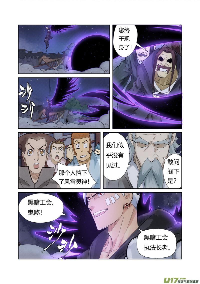 僵尸王漫画:《妖神记》第209话 鬼煞(上)