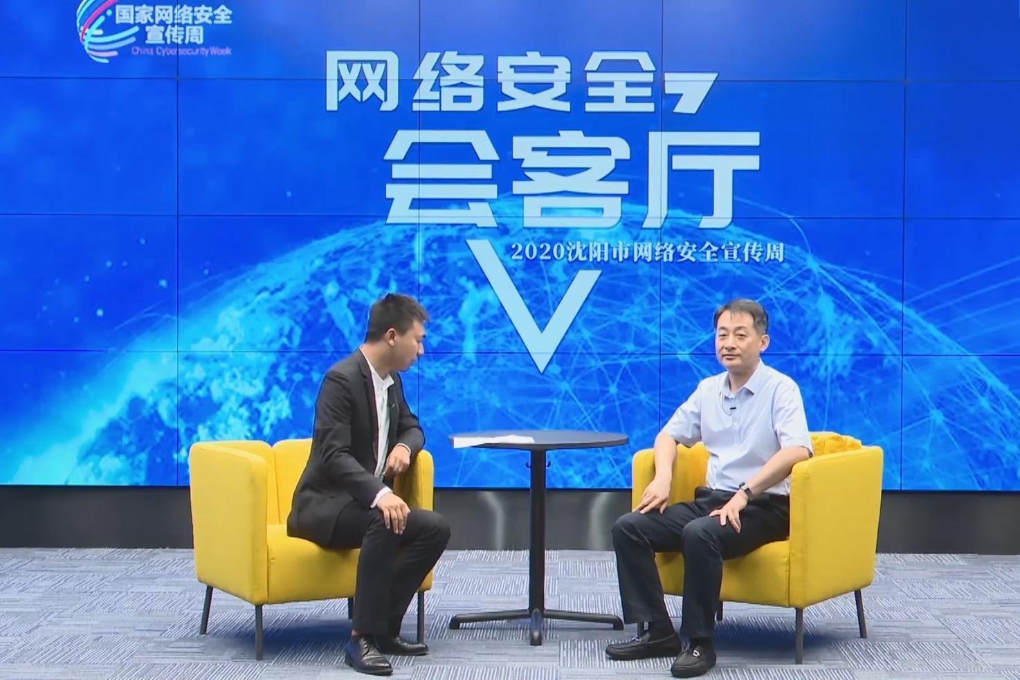 2020沈阳网络安全宣传周部门谈-沈阳市总工会副主席 王峰