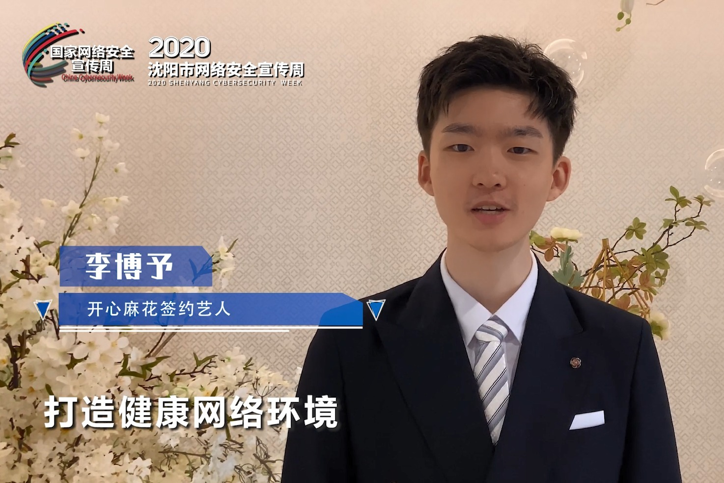 李博予助力2020沈阳市网络安全宣传周