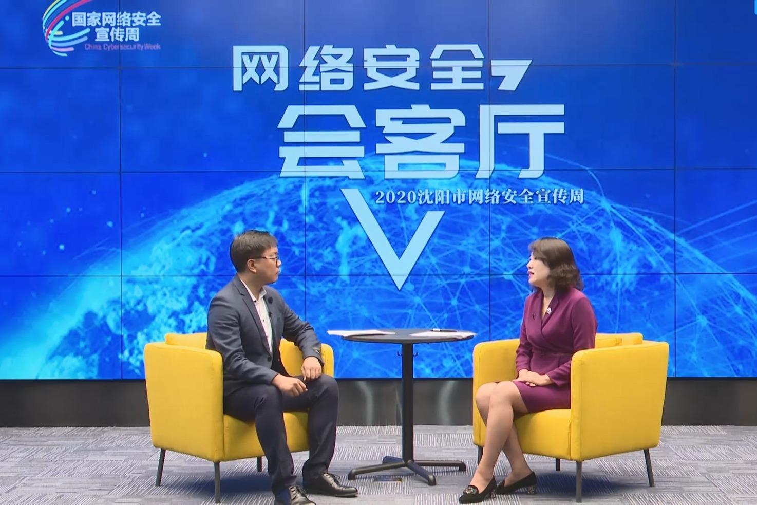 2020沈阳网络安全会客厅-沈阳市妇联副主席孙野