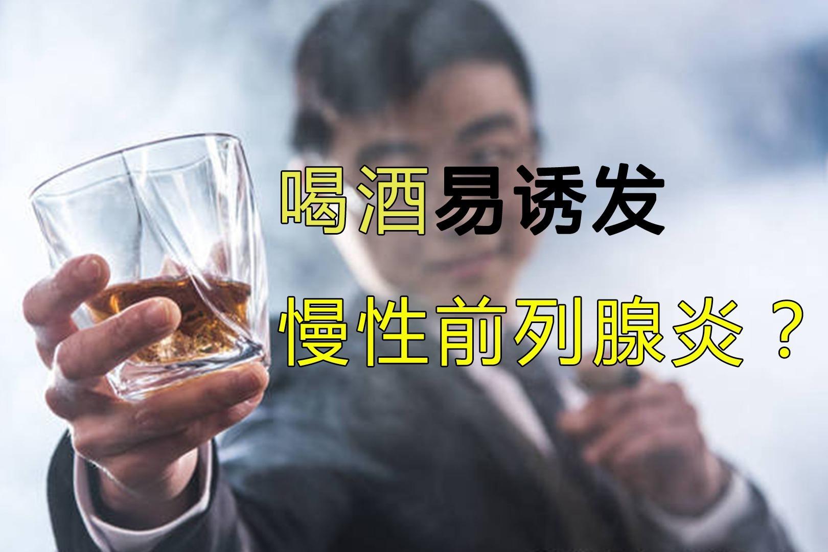 【神麻贡品】为什么喝酒男人更容易患慢性前列腺炎?