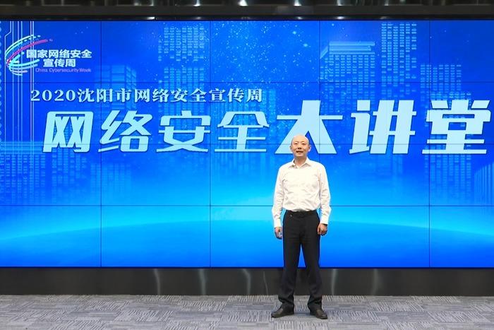 网络安全大讲堂-大连理工大学副教授丁锋