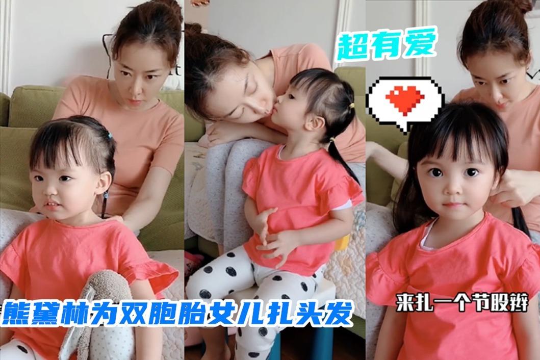 熊黛林为双胞胎女儿扎辫子,姐姐越长越好看,妹妹颜值差距大