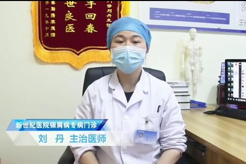 广州新世纪银屑病医院-惠州牛皮癣医院-银屑病的治疗方法有哪些